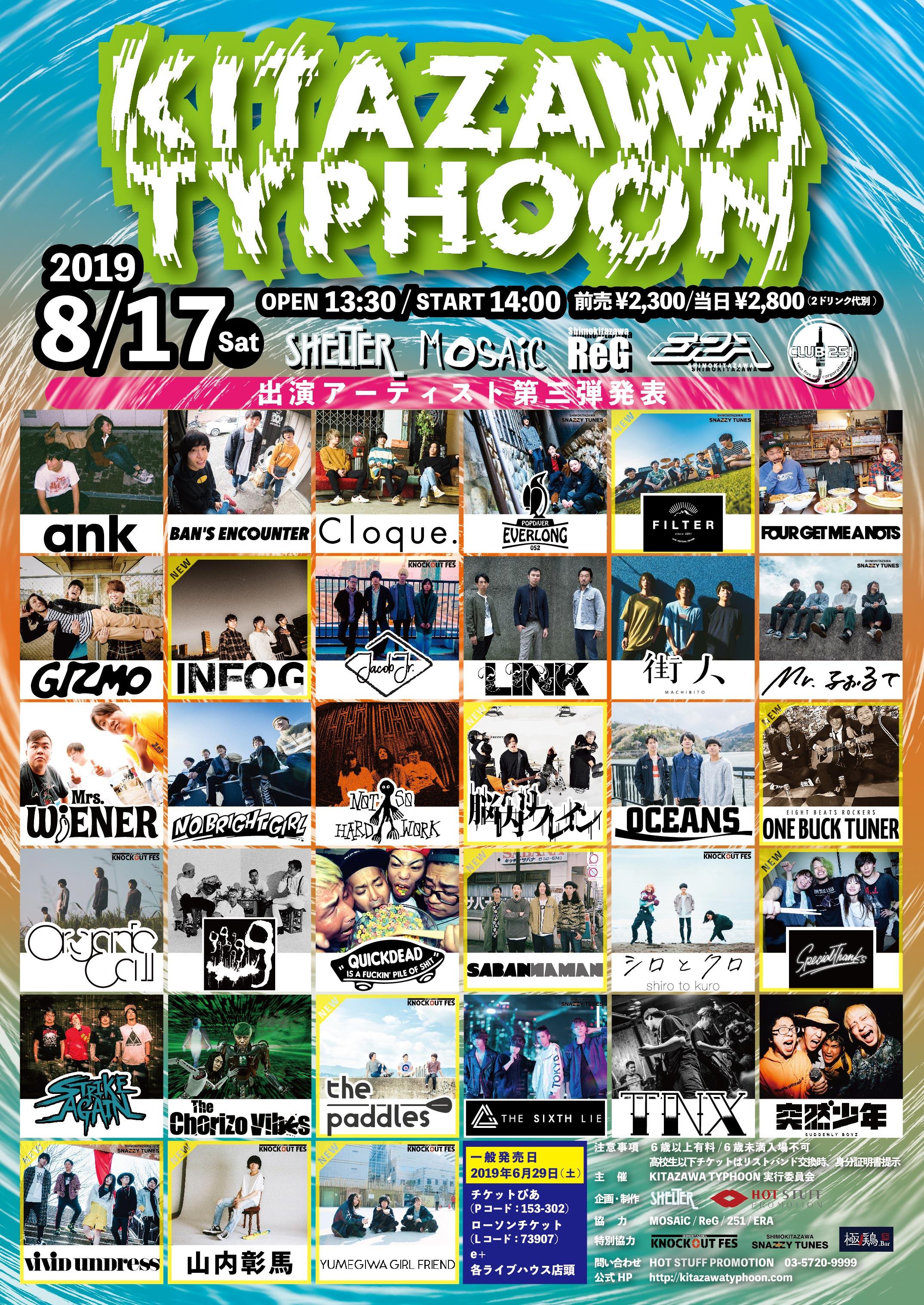 kitazawatyphoon2019_flyer_B5_190622_OL